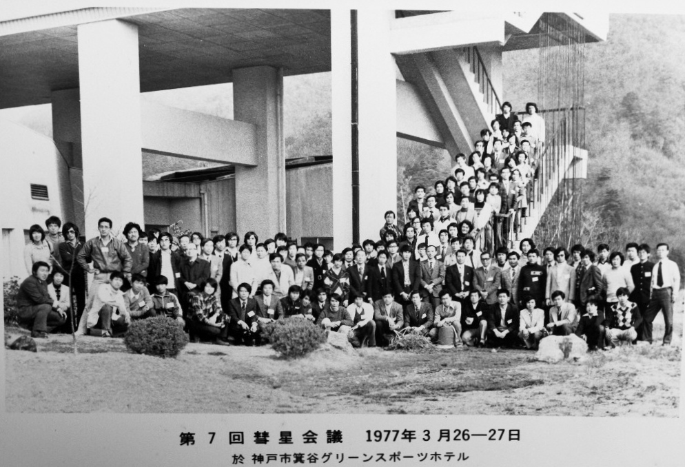 The 7th Annual Comet Conference in Kobe, 1977
