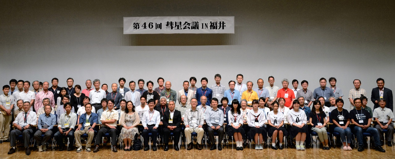 The 46th Annual Comet Conference in Fukui, 2016
